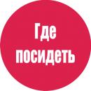 Кресло мешки в Томске